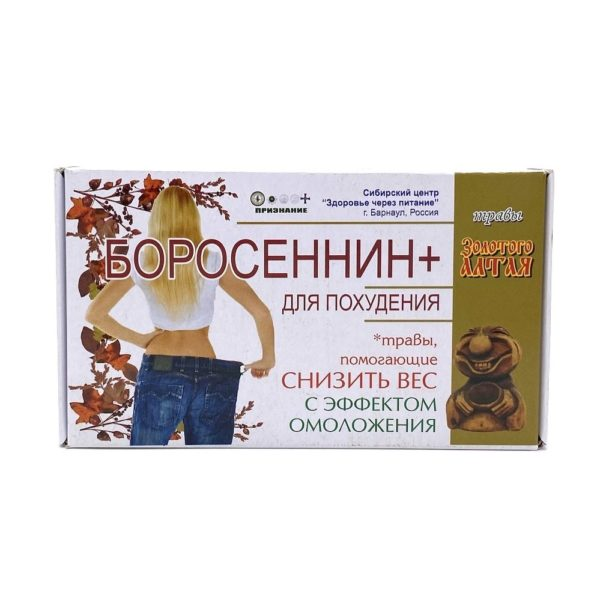 Боросеннин + похудение